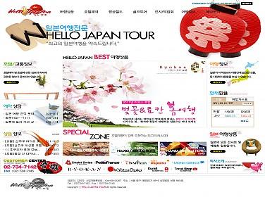 헬로제펜 일본여행