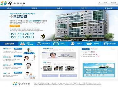 수요양병원