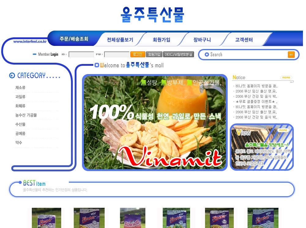 울주특산물 쇼핑몰사이트